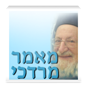 מאמר מרדכי (אביהם של ישראל)