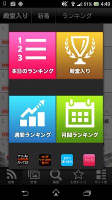 全紙無料!!芸能ゴシップNEWS - screenshot