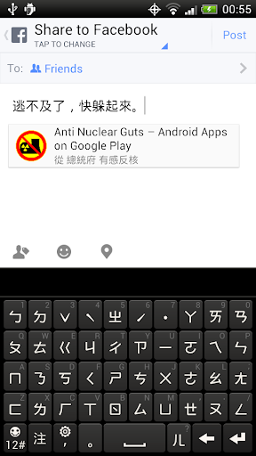 有感反核 社交 App-愛順發玩APP