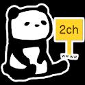 2chげっと‐無料2chまとめサイトリーダー logo