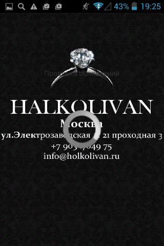 13007 HALKOLIVAN