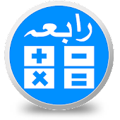 Rabia Urdu Calculator