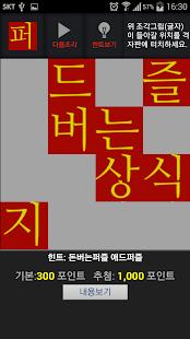 애드퍼즐 - 돈버는어플 돈버는앱 게임 문상 틴캐시- screenshot thumbnail