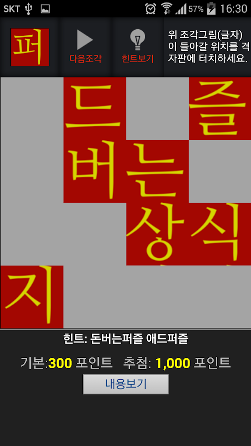 애드 퍼즐 - screenshot