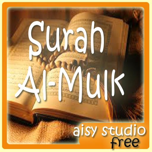 Belajar Membaca Surah Al-Mulk 書籍 App LOGO-硬是要APP