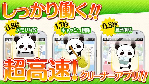玩免費工具APP|下載スマホ超サクサク♪バッテリーも長持ちしちゃう充電節電アプリ! app不用錢|硬是要APP