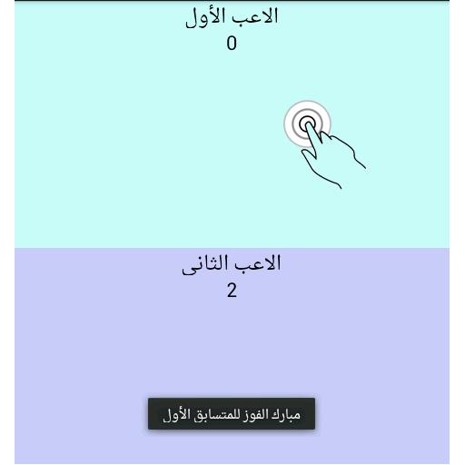 【免費休閒App】لعبة الضغط-APP點子
