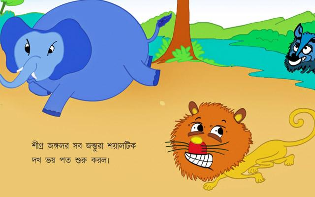 Bengali Kids Story By Pari :02 - screenshot