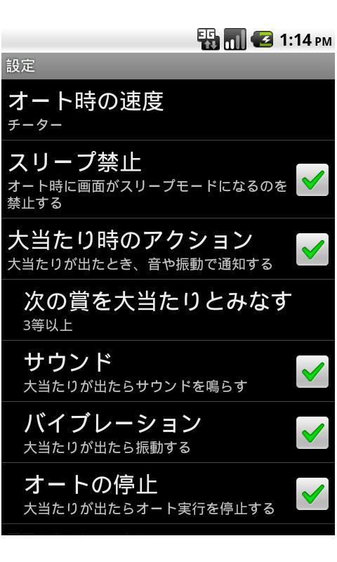 宝くじシミュレーター- screenshot