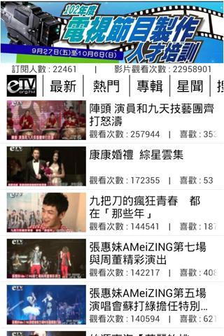 etvorg - eTV行動電視台
