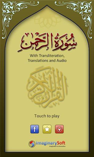 Surah Ar-Rahman Eng Audio