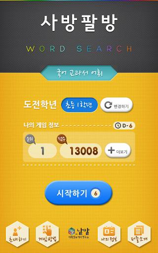 사방팔방 Word Search - 국어교과서