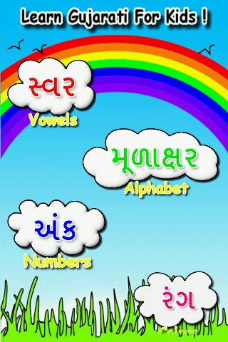 Learn Gujarati For Kids Android Apps On Google Play