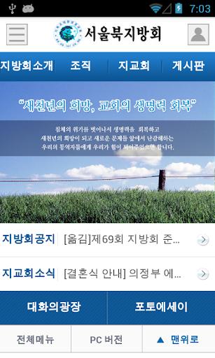 서울북지방