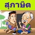 Proverb Thailand icon