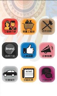 玩旅遊App|原民工藝免費|APP試玩