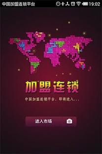 中国加盟连锁平台
