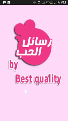 رسائل حب وشوق 2015