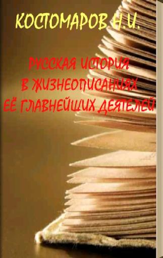 История России. Костомаров
