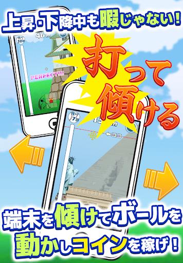 無料动作Appのひたすらバッティング|記事Game