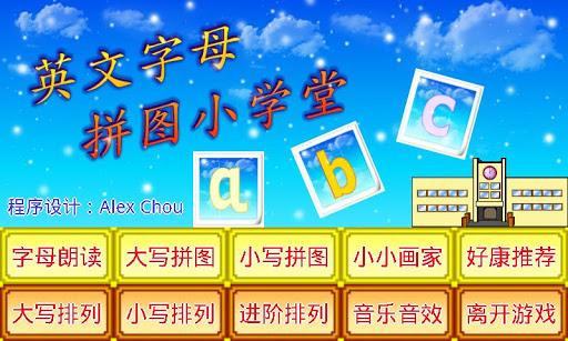 ABC拼图英文小学堂