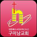 구미남교회 icon
