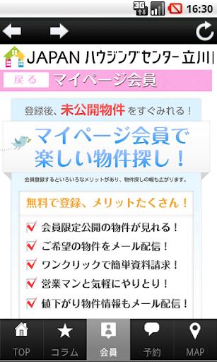 玩生活App|見つかる!東京郊外マイホーム免費|APP試玩