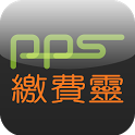 PPS on Mobile icon