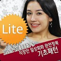 Lisa's English e-Learning Lite icon
