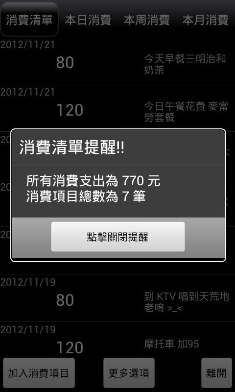 極簡黑記帳本- screenshot