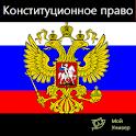 Знаток: Конституционное право icon