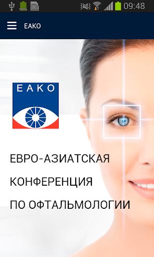 ЕАКО 2015