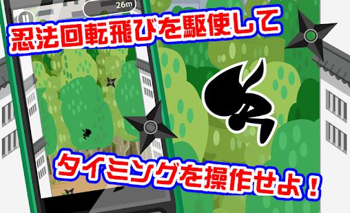 かっとび!壁蹴り忍者 休閒 App-愛順發玩APP