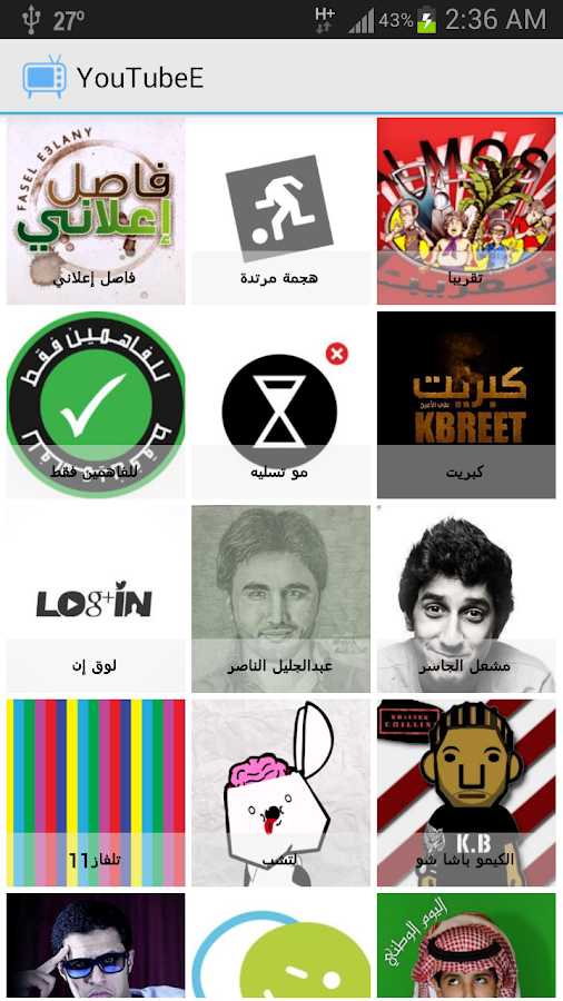 يوتيوبي YouTubeE - screenshot