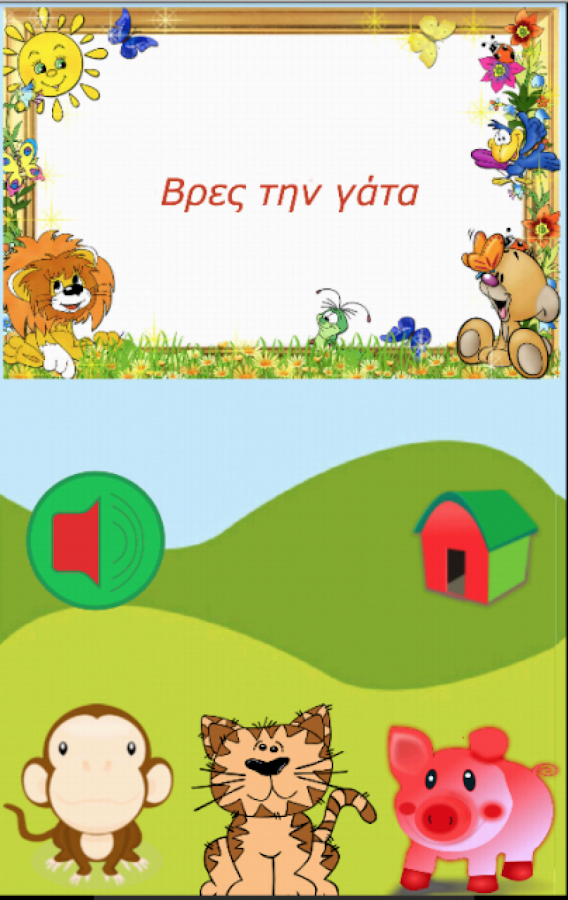 ΠΑΙΖΩ με το ΝΗΠΙΑΓΩΓΕΙΟ - screenshot