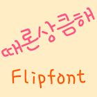 DXRefreshing™ Korean Flipfont icon