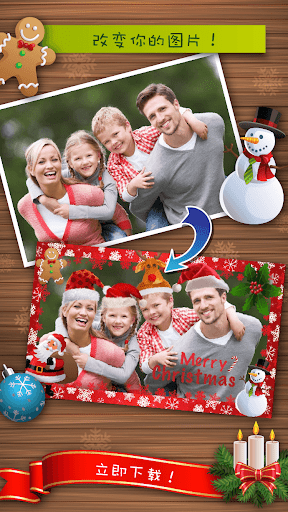 圣诞新年相机 - DIY照片 帽子相机及贴纸