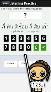 Learn Thai Numbers, Fast!- screenshot thumbnail