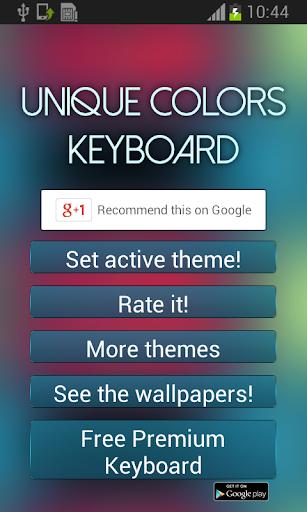獨特的鍵盤顏色