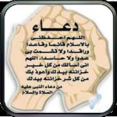 جميع ادعية المسلم