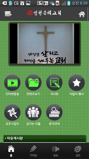 인천은혜교회