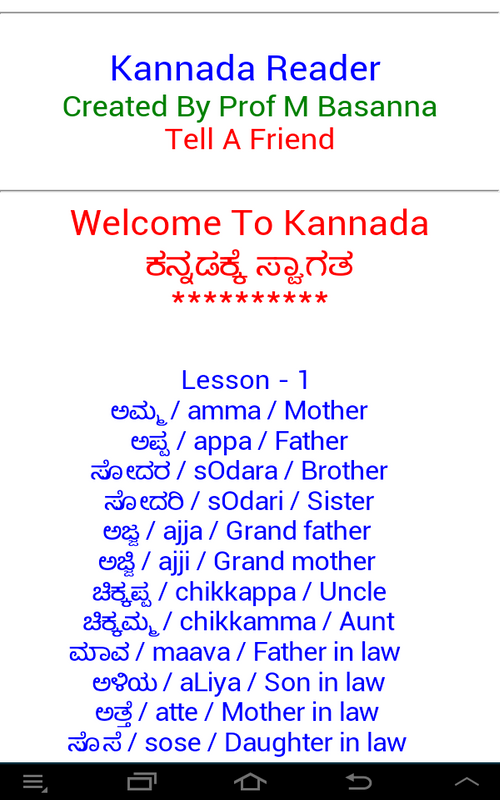 Android meaning in kannada