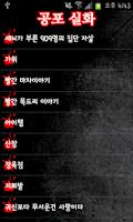 Screenshot of 공포 실화