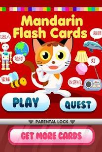 Mandarin Flash Cards- screenshot thumbnail