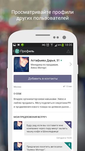 【免費社交App】JustLunch бизнес-знакомства-APP點子