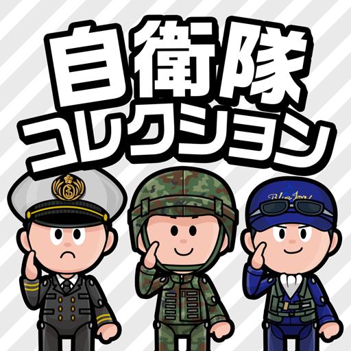 自衛隊�.. file APK for Gaming PC/PS3/PS4 Smart TV