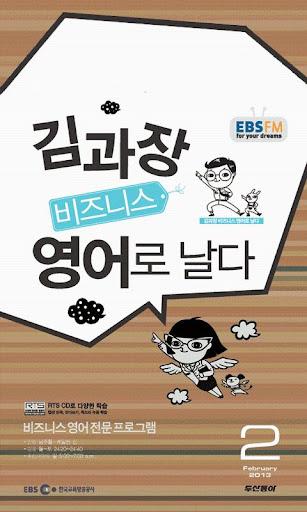 EBS FM 김과장 비즈니스영어 2013.2월호