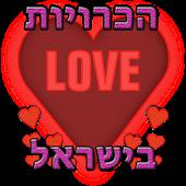 הכרויות חינם בישראל