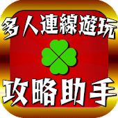 多人連線遊玩攻略助手 for 台灣香港版怪物彈珠