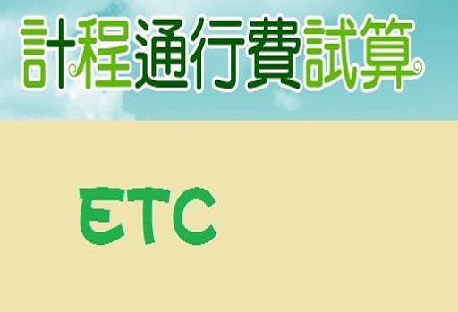 ETC通行費試算